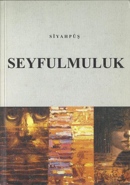 Seyfulmuluk